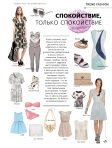 Celebrity TREND_Russia_0714_Daniel Hechter_dress