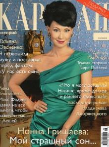 Karavan Istory_Russia_0914_cover