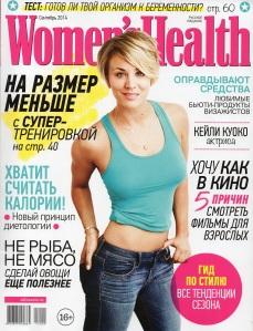 Women's Health_Russia_0914_cover